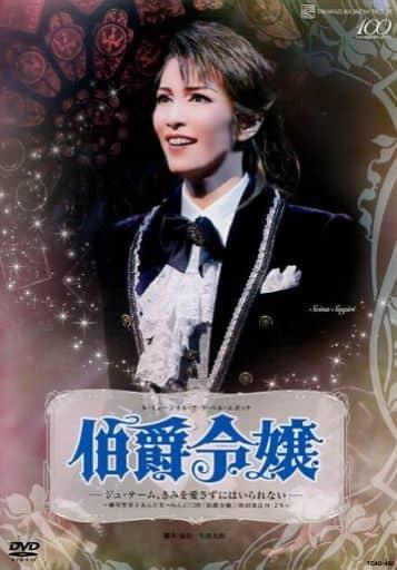 宝塚歌劇 雪組 ル・ミュージカル・ア・ラ・ベル・エポック 伯爵令嬢-ジュ・テーム、きみを愛さずにはいられない-