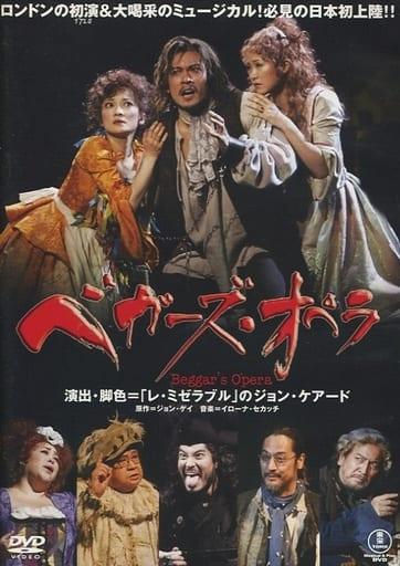 東宝ミュージカル「ベガーズ・オペラ」 2006年日生劇場公開