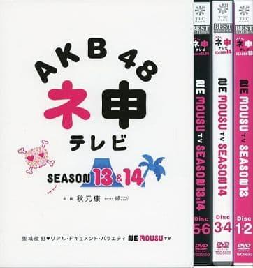 AKB48 ネ申テレビ シーズン13&シーズン14 [6枚組BOX](生写真欠け)