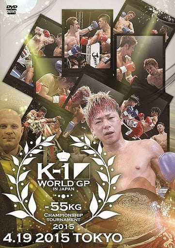 K-1 WORLD GP 2015 ~-55kg級初代王座決定トーナメント~ 2015.4.19 東京・代々木体育館