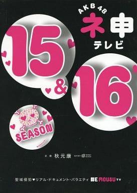 AKB48 ネ申テレビ シーズン15&シーズン16 (生写真欠け)