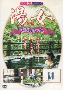 女の秘湯シリーズ 湯女 紫陽花の巻