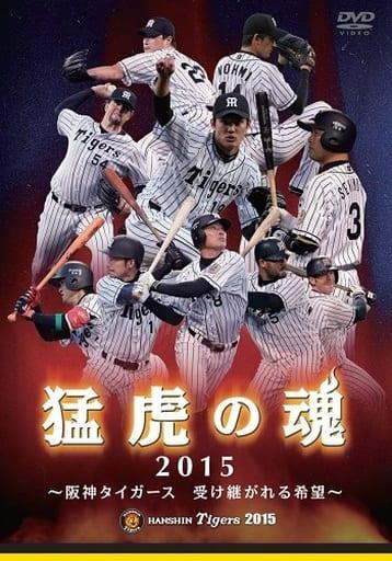 猛虎の魂2015 ~阪神タイガース 受け継がれる希望~