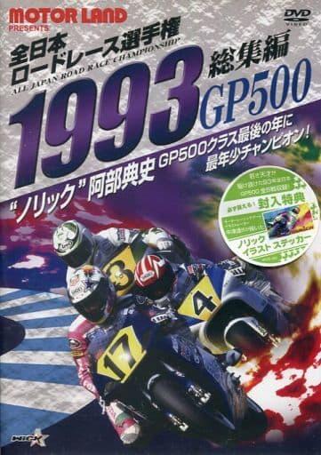 1993全日本ロードレース選手権GP500総集編