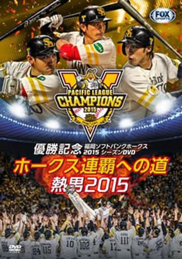 パ・リーグ優勝記念 福岡ソフトバンクホークス2015シーズンDVD『ホークス連覇への道~熱男2015』