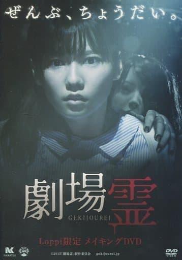 劇場霊 メイキングDVD [Loppi限定]