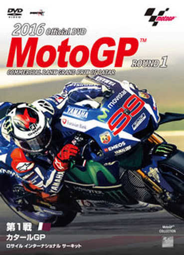 2016 MotoGP 公式DVD Round1 カタールGP