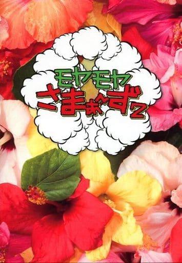 モヤモヤさまぁ~ず2 VOL.26&VOL.27 DVD-BOX [初回版]