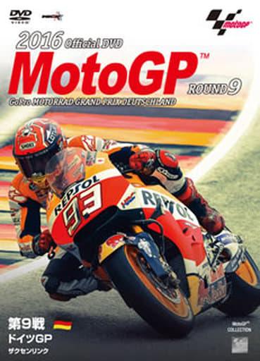 2016MotoGP Round8 ドイツGP