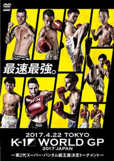 K-1 WORLD GP 2017 JAPAN ~第2代スーパー・バンタム級王座決定トーナメント~ 2017.4.22 国立代々木競技場第2体育館