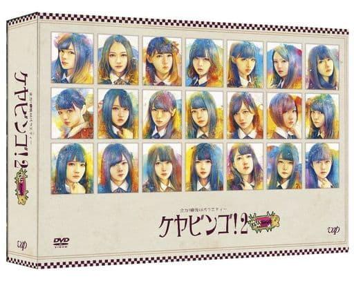 全力! 欅坂46バラエティー KEYABINGO!2 DVD BOX [初回生産限定版]