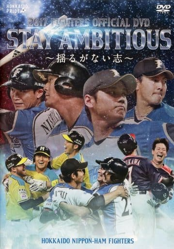 2017 OFFICIAL DVD HOKKAIDO NIPPON-HAM FIGHTERS STAY AMBITIOUS~揺るがない志~