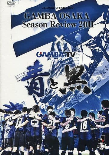 ガンバ大阪 シーズンレビュー2011 × ガンバTV~青と黒~