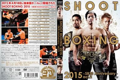 SHOOT BOXING 2015 ~SB30th Anniversary~ act.2