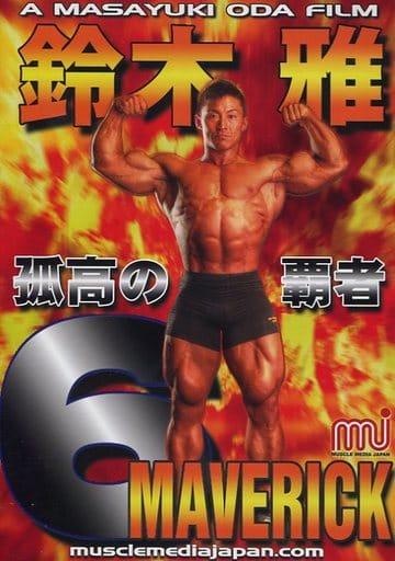 鈴木雅 6 孤高の覇者 MAVERICK
