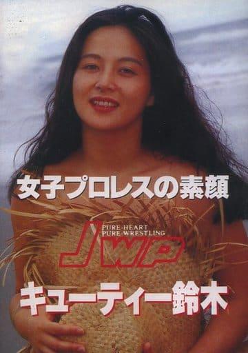 女子プロレスの素顔 キューティー鈴木