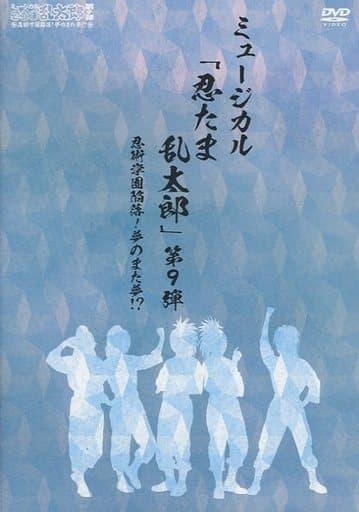 ミュージカル「忍たま乱太郎」第9弾~忍術学園陥落!夢のまた夢!?~