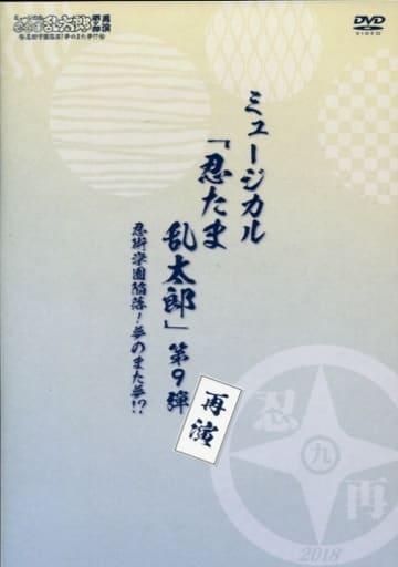 ミュージカル「忍たま乱太郎」第9弾 再演~忍術学園陥落!夢のまた夢!?~ [初回版]