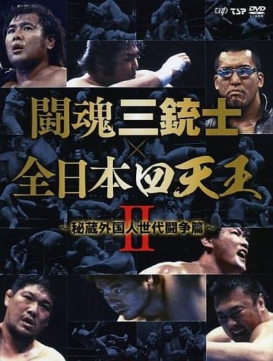 闘魂三銃士×全日本四天王II ~秘蔵外国人世代闘争篇~ DVD-BOX