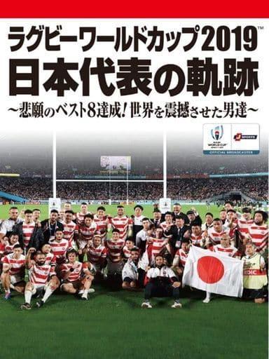 ラグビーワールドカップ2019 日本代表の軌跡 ~悲願のベスト8達成! 世界を震撼させた男達~ DVD-BOX