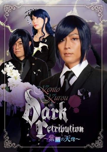 """九瓏ケント / KENTO KUROU in""""Dark Retribution"""" -紫焔の天穹-"""