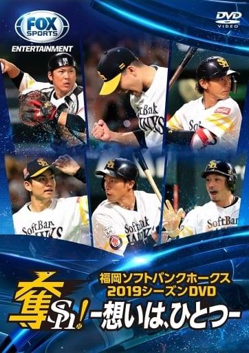 福岡ソフトバンクホークス2019シーズンDVD 「奪Sh!」-想いは、ひとつ-