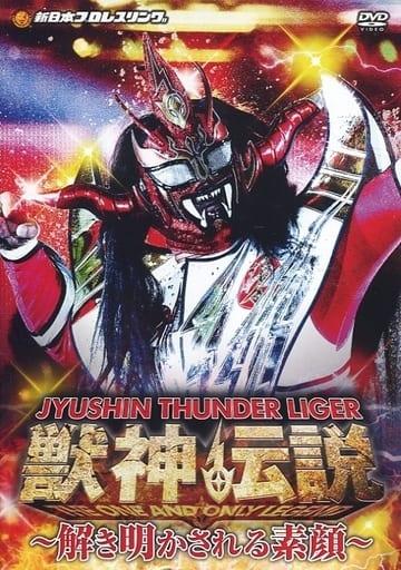 獣神サンダー・ライガー 引退記念DVD Vol.2 獣神伝説 完結編 -解き明かされる素顔- DVD-BOX
