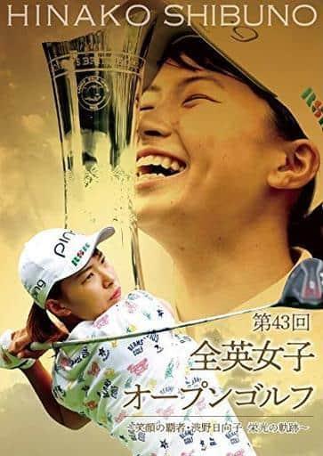 渋野日向子 第43回全英女子オープンゴルフ -笑顔の覇者・渋野日向子 栄光の軌跡- [通常版]