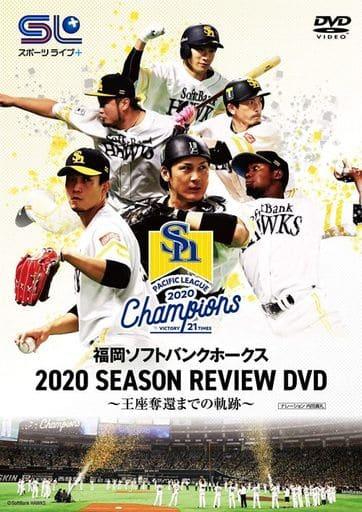 福岡ソフトバンクホークス 2020 SEASON REVIEW DVD -王座奪還までの軌跡-