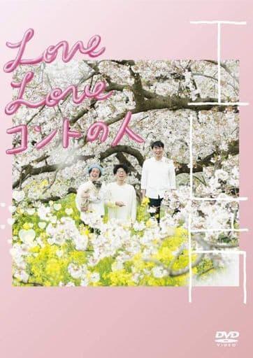 エレ片 / Love Love コントの人