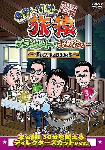 東野・岡村の旅猿 特別版&17 プライベートでごめんなさい…極楽とんぼとBBQの旅 プレミアム完全版