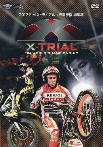 X-TRIAL FIM WORLD CHAMPIONSHIP 2017 FIM トライアル世界選手権 総集編