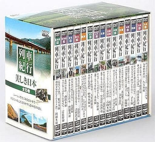 不備有)列車紀行 美しき日本 全15巻 DVD-BOX(状態:三方背ケースに難有り)