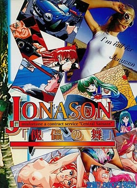 JONASON「傀儡の舞」
