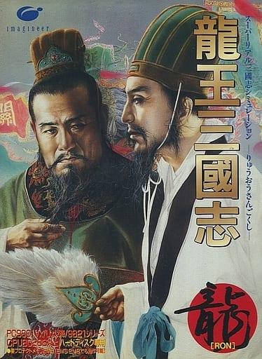龍王三國志[HDD専用/3.5インチ版]