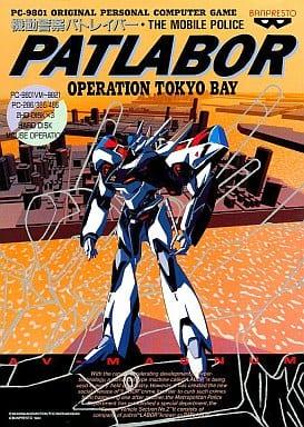 機動警察パトレイバー:OPERATION TOKYO BAY[3.5インチ版]