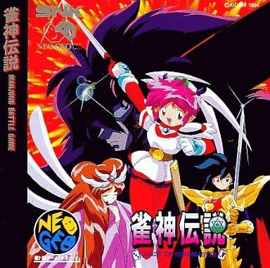 雀神伝説(CD-ROM)