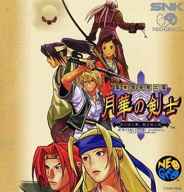 月華の剣士2(CD-ROM)