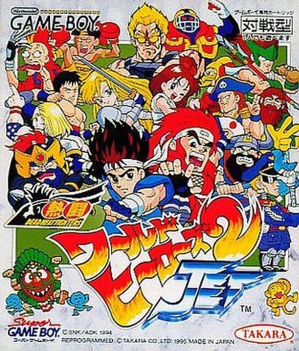 ランクB)熱闘 ワールドヒーローズ2JET