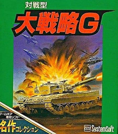 ランクB)対戦型 大戦略G