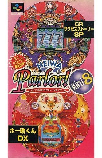HEIWA Parlor!Mini8 パチンコ実機シミュレーションゲーム (CRサクセスストーリー ホー助DX)