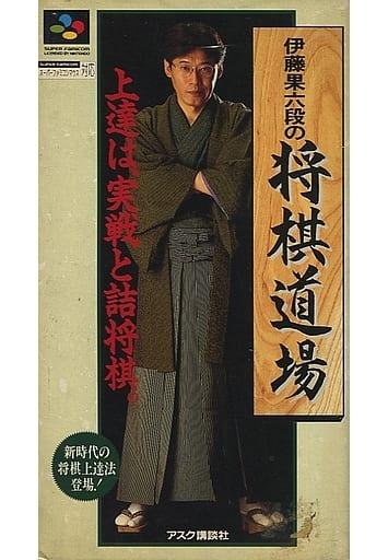 ランクB)伊藤果六段の将棋道場