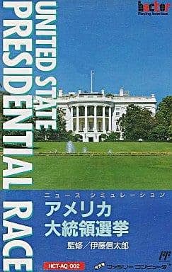 アメリカ大統領選挙 (箱説あり)
