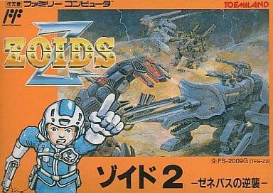 ゾイド2 -ゼネバスの逆襲- (箱説あり)