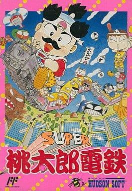 SUPER桃太郎電鉄 (箱説あり)