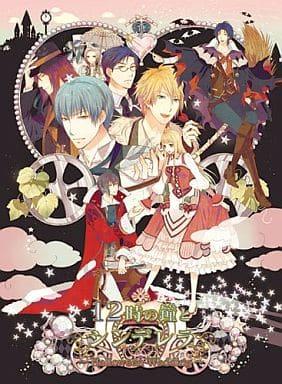 12時の鐘とシンデレラ ~Halloween Wedding~[通常版]