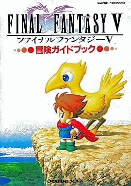 SFC FINAL FANTASY V 冒険ガイドブック