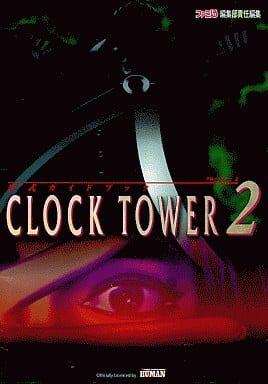 PS  クロックタワー2 公式ガイドブック