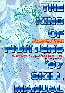 PS  ザ・キング・オブ・ファイターズ'97 スキルマニュアル