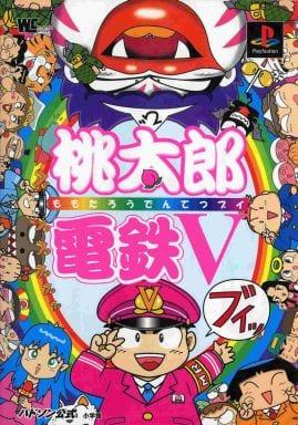PS  桃太郎電鉄V 公式ガイドブック